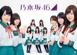 『セブン-イレブン×乃木坂46』ポスターB