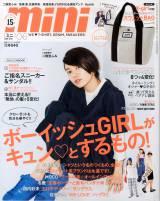 『mini』6月号(宝島社)カバー画像