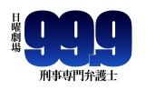 TBS系ドラマ『99.9-刑事専門弁護士-』第3話(5月1日放送)松本潤演じる深山大翔が作る料理のレシピを公開(C)TBS