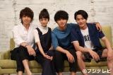 夏の月9は、桐谷美玲主演、相手役に山崎賢人(中央右)、三浦翔平(左)、野村周平(右)の4人が織りなす胸キュン・ラブコメ!