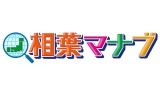 放送開始4年目に突入する『相葉マナブ』相葉雅紀がさらなる飛躍を誓う!(C)テレビ朝日