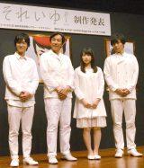 出演者(左から)金井勇太、佐戸井けん太、桜井日奈子、JONTE (C)ORICON NewS inc.