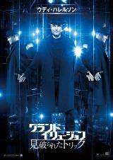 【2】映画『グランド・イリュージョン 見破られたトリック』(9月公開)メリット・マッキニー(ウディ・ハレルソン)