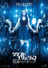 【3】映画『グランド・イリュージョン 見破られたトリック』(9月公開)ルーラ(リジー・キャプラン)
