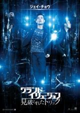【6】映画『グランド・イリュージョン 見破られたトリック』(9月公開)リー(ジェイ・チョウ)