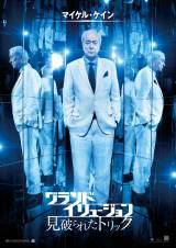 【7】映画『グランド・イリュージョン 見破られたトリック』(9月公開)アーサー・トレスラー(マイケル・ケイン)