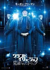 【8】映画『グランド・イリュージョン 見破られたトリック』(9月公開)サディアス・ブラッドリー(モーガン・フリーマン)