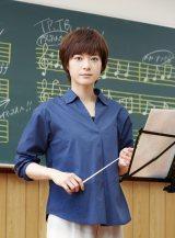『青空エール』に吹奏楽部の顧問兼指揮者役で出演する上野樹里