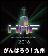 「がんばろう!九州」を冠した『ハウステンボス MUSIC FES.』