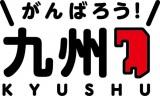 「がんばろう!九州」を冠した『ハウステンボス MUSIC FES.2016』