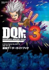 『ドラゴンクエストモンスターズ ジョーカー3 最強データ+ガイドブック』(スクウェア・エニックス)