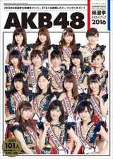 今年の表紙センターは渡辺麻友=『AKB48総選挙公式ガイドブック2016』(講談社)表紙画像