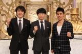 (左から)千原ジュニア、劇団ひとり、武井壮=『一流が嫉妬したスゴい人』収録の模様 (C)フジテレビ