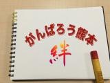 損保協会と保険各社が熊本地震への支援内容を発表した(写真はイメージ)