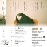 音楽と小説を融合させた朗読イベント『奇跡と退屈 vol.0』が6月5日に初開催