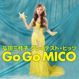 『弘田三枝子 グレイテスト・ヒッツ Go Go MICO』(2015年12月発売)