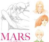 WEB初解禁となった原作コミック画像(C)劇場版「MARS〜ただ、君を愛してる〜」製作委員会(C)惣領冬実/講談社