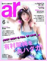 『ar』6月号表紙(主婦と生活社)