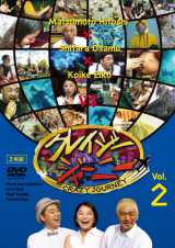 『クレイジージャーニー Vol.2』(C)TBS/吉本興業