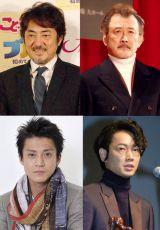 (上段左から)市村正親、吉田剛太郎、(下段左から)小栗旬、綾野剛
