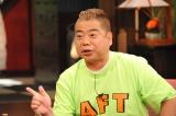 出川自身も驚がくしたという大叔父の正体とは?(C)関西テレビ