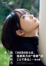 初のソロ写真集『指原莉乃1stフォトブック さしこ』(講談社)