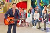 歌ネタ芸人4組を迎えての「明石家歌ネタ芸人ショー」でいきものがかりのハートをつかむのはどの芸人か?(C)MBS