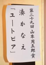 『第29回山本周五郎賞』は湊かなえ氏の『ユートピア』が受賞 (C)ORICON NewS inc.