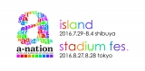 『a-nation 2016』開催が決定