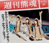 1stフルアルバム『あゆみくりかまきがやって来る!クマァ!クマァ!クマァ!』初回限定盤