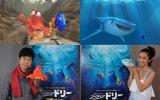『ファインディング・ドリー』日本語吹き替え版声優を務める(左から)上川隆也、中村アン (C)2016 Disney/Pixar. All Rights Reserved.