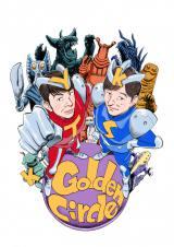 寺岡呼人と桜井和寿が共演する『Golden Circle Vol.20』(浦沢直樹描き下ろし)