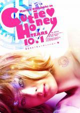 西内まりや主演『CUTIE HONEY -TEARS-』のティザービジュアルが公開 (C)2016「CUTIE HONEY-TEARS-」製作委員会