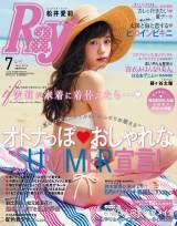 白ビキニ姿で『Ray』(主婦の友社)の表紙を飾る松井愛莉