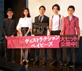 映画『ディストラクション・ベイビーズ』の初日舞台あいさつに出席した(左から)真利子哲也監督、小松菜奈、柳楽優弥、菅田将暉、村上虹郎