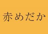立川談春が出版した原作本『赤めだか』をドラマ化(C)TBS