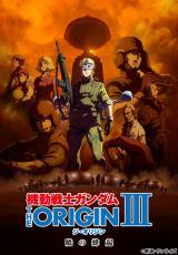 『機動戦士ガンダム THE ORIGIN III 暁の蜂起』