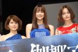 映画『貞子vs伽椰子』完成記念イベントに出席した(左から)佐津川愛美、山本美月。玉城ティナ (C)ORICON NewS inc.