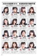 『AKB48総選挙公式ガイドブック2016』(講談社)取材班が予想した選抜16人