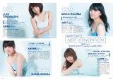 小嶋真子、高橋朱里ら注目メンバーのセクシーカット=『AKB48総選挙公式ガイドブック2016』(講談社)より
