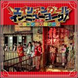 虹のコンキスタドールのDVDシングル『↓エイリアンガール・イン・ニューヨーク↑』