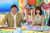 『ニッポンのぞき見太郎』に出演する(左から)渡辺徹、松本伊代 (C)関西テレビ