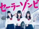 インターネットテレビ局「AbemaTV」でテレビ東京の人気ドラマやバラエティ作品の配信が決定。『セーラーゾンビ』(C)「セーラーゾンビ」製作委員会