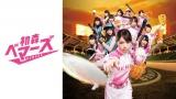 インターネットテレビ局「AbemaTV」でテレビ東京の人気ドラマやバラエティ作品の配信が決定。『初森ベマーズ』(C)「初森ベマーズ」製作委員会