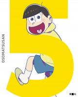 『おそ松さん 第五松(初回生産限定版 DVD)』 (C)赤塚不二夫/おそ松さん製作委員会