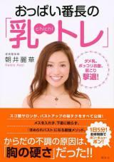 『おっぱい番長の乳トレ 日本一の美乳教室』(大和書房)より発売