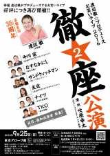 渡辺徹がデビュー35周年記念お笑いライブ『徹☆座公演2 渡辺徹☆プロデュース お笑いライブ2016』を開催