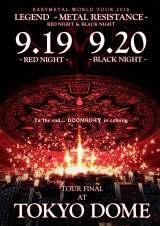 BABYMETALが東京ドーム追加公演を発表
