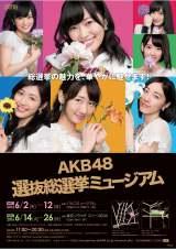 『AKB48総選挙ミュージアム2016』ポスター