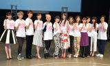 (左から)西内まりや、鍵本輝、橘慶太、比嘉愛未、ISSA、荻野目洋子、観月ありさ、LINA、NANA、MINA、島袋寛子、上原多香子、三浦大知